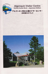 Japanese Language Exhibit Guide Book